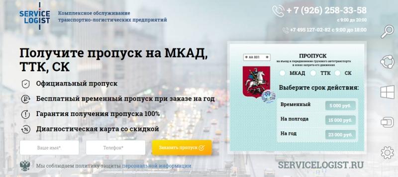 ПРОПУСКА на  МКАД ТТК СК