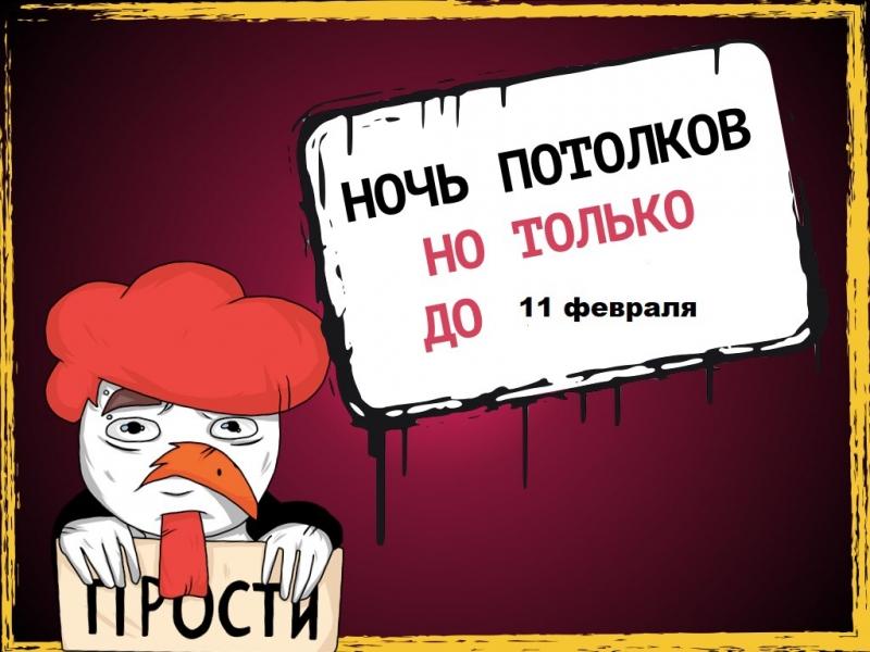Потолок  за 1 рубль в Москве