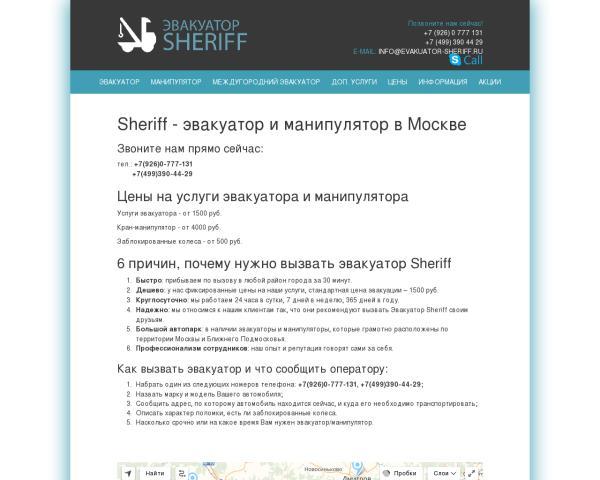 Эвакуатор в Москве Sheriff