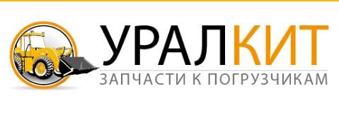 УралКит  продажа китайской спецтехники, запчастей и двигателей