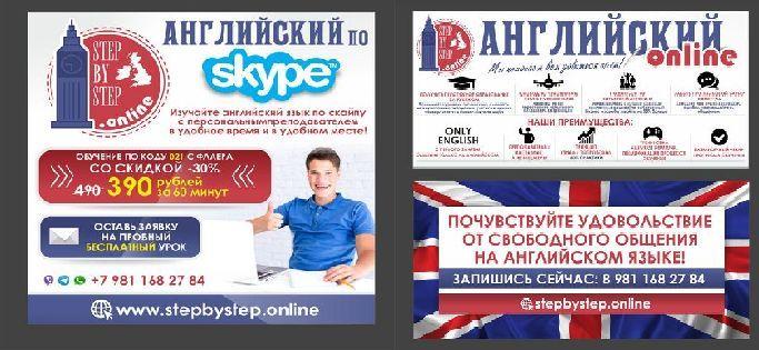 Английский по скайп.