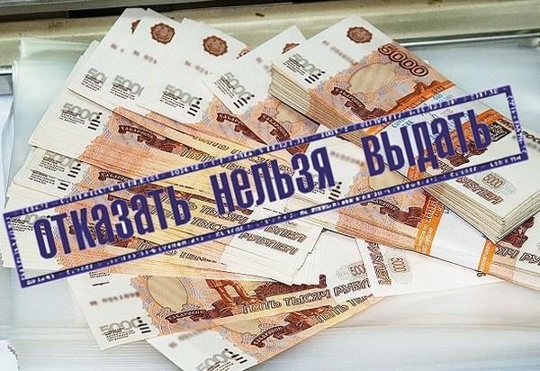 Помощь в получении кредита без ПО МСК СПБ