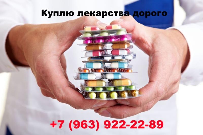 Выкупаю Онко препараты по  самой лучшей цене. Звоните  7963922-22-89