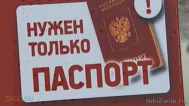 Помощь в получении кредита до 5 млн. руб. в Санкт-Петербурге