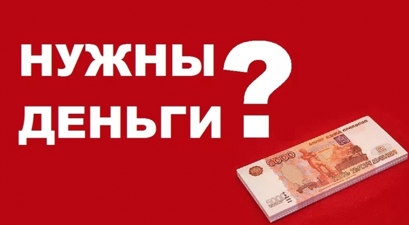 Поможем получить кредит до 2-х млн.рублей