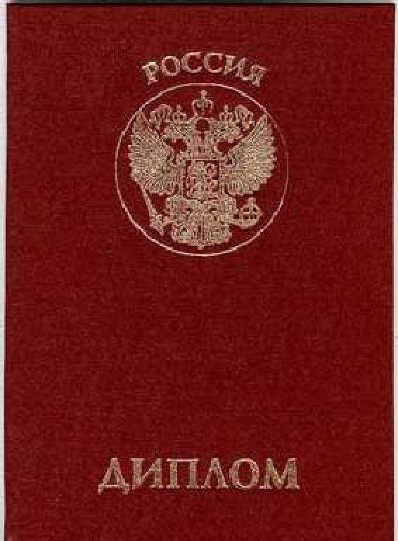 Помощь в написании диплома в Томске