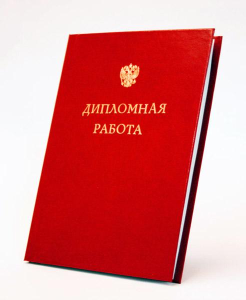 Заказать диплом в Челябинске
