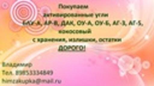 Выкупим Активированный Уголь аг-3 аг-5 АР-В Катионит ку-2-8 БУ отработанный
