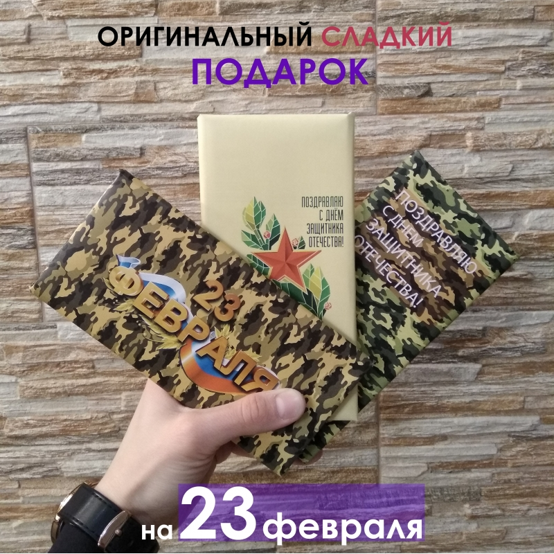 Дизайнерский шоколад на 23 февраля