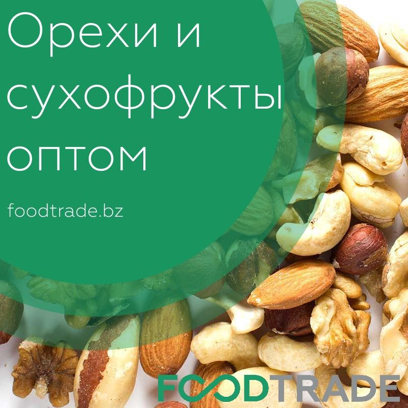 Орехи и сухофрукты оптом по низким ценам