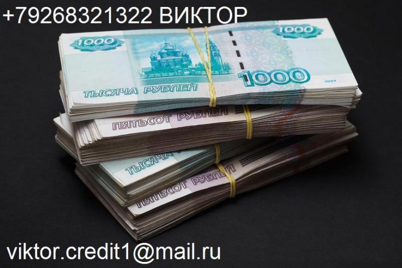 Реально получите кредит, до 3 млн руб, без предоплаты.