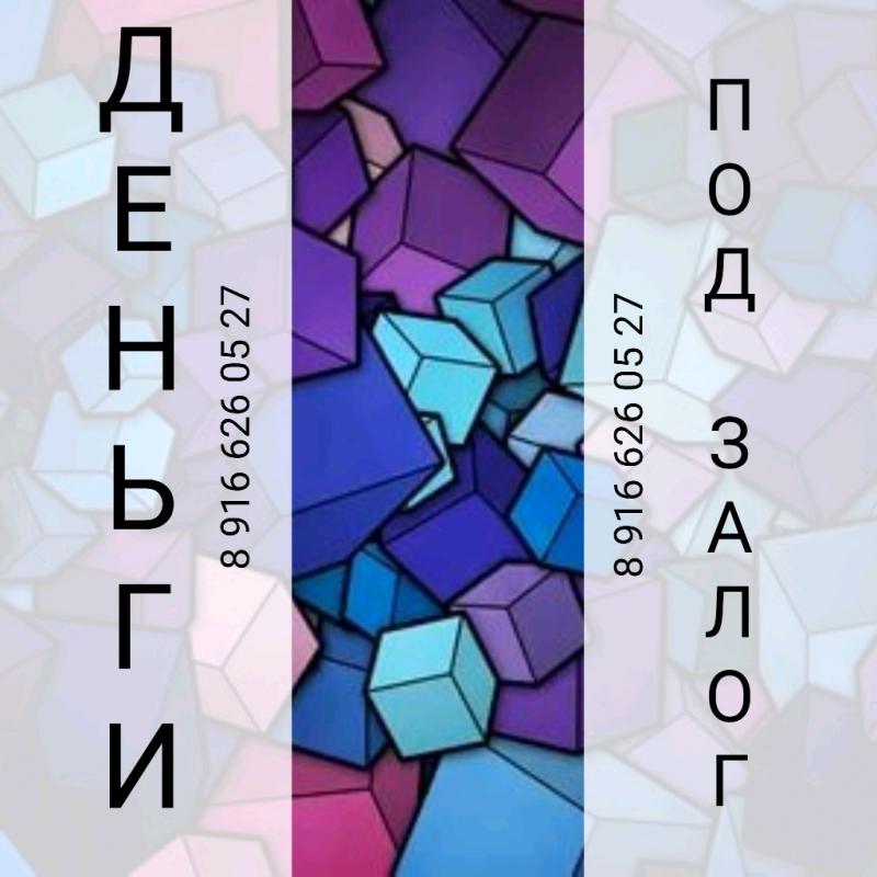 Деньги за 1 день под залог квартир в Москве и МО