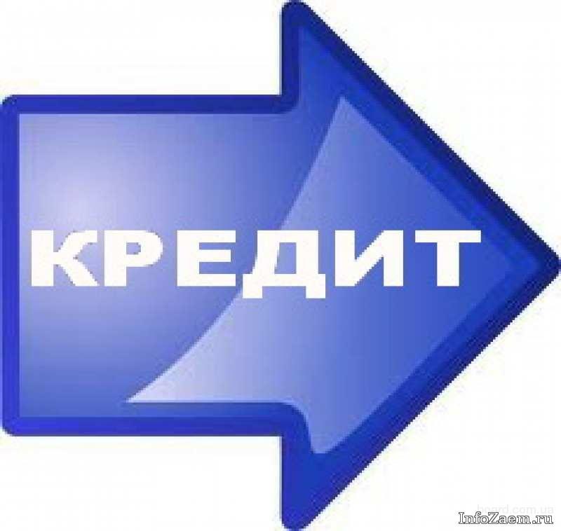 Кредит наличными до 3 млн. руб. решение за 1 день.