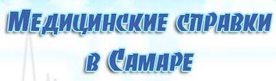 Медсправки в Самаре на smr.vipmedspravka