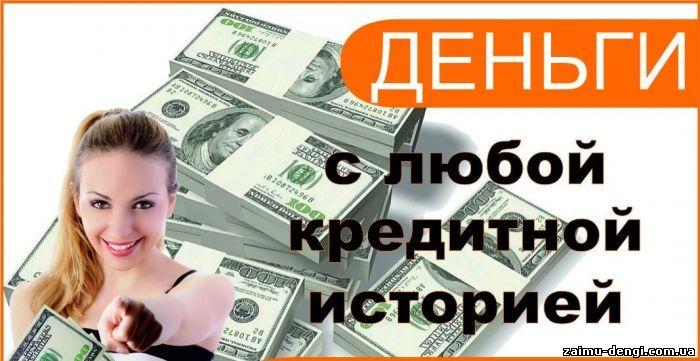 С плохой КИ до 4 000 000 рублей без предоплат в Москве и регионах России