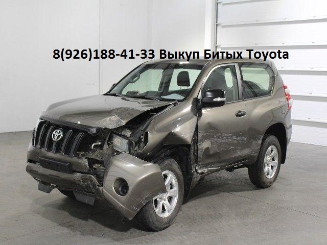 Скупка Битый Тойота Аварийный Toyota после дтп