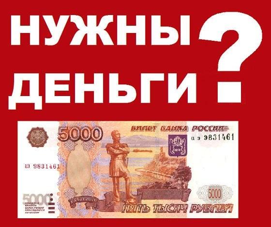 Помощь в получении кредита до 3-х мил. рублей в любой ситуации
