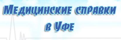 Медсправки в Уфе на ufa.vipmedspravka