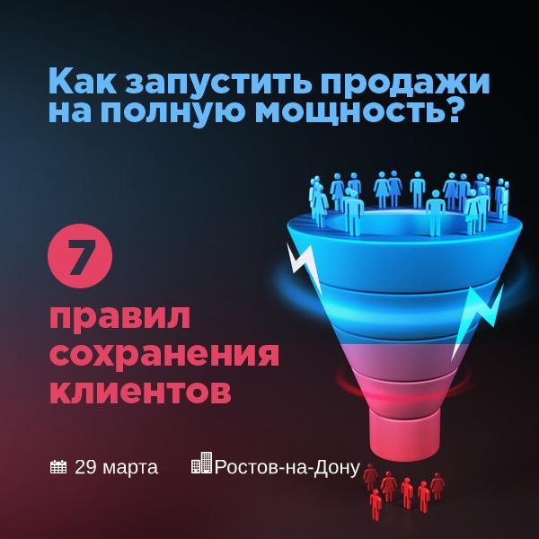 Бесплатный семинар по продажам