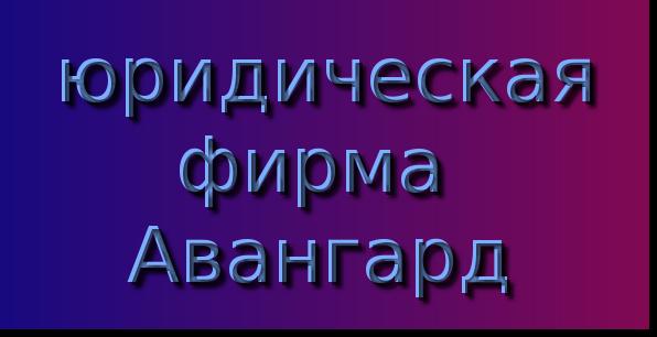 Юридические услуги по спорам в ходе гос.закупок по ФЗ-44 и ФЗ-223 в Ростове-нД