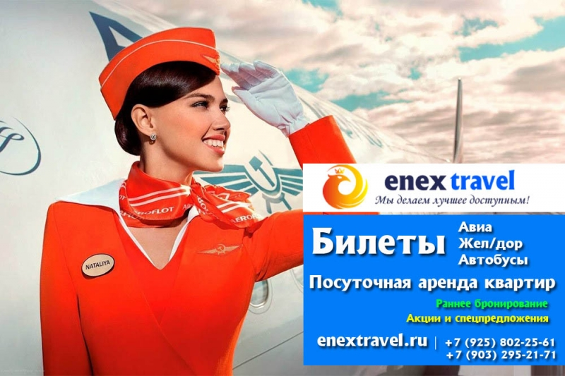 Туроператор Энекс-Трэвел предлагает -  Горящие туры, путевки