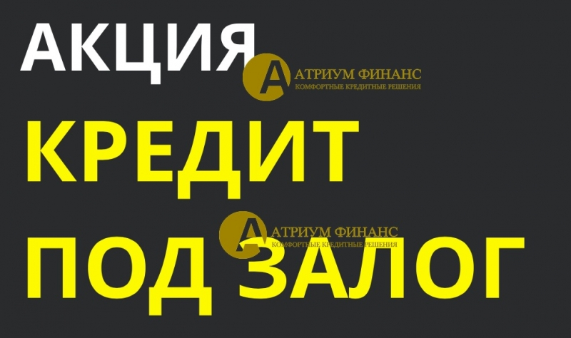 Выдадим сегодня деньги под залог квартиры в Москве и МО.