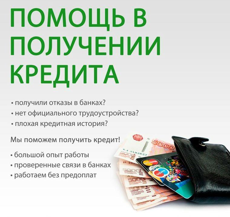Срочная помощь в получении кредита от сотрудников банка в С.Петербурге.
