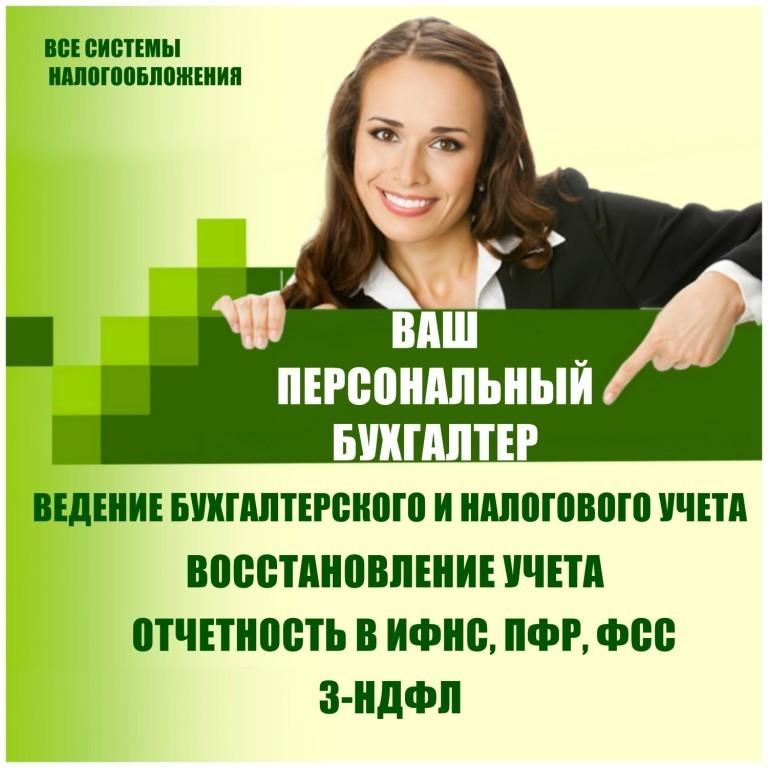 Бухгалтерское обслуживание, составление декларации 3-НДФЛ