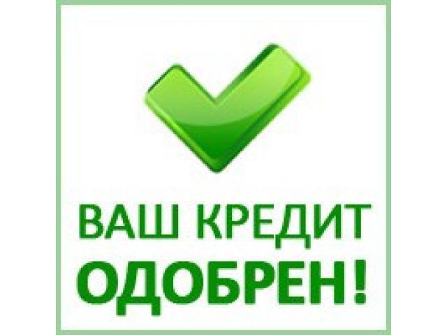 Помощь в получении банковского кредита Без предоплат