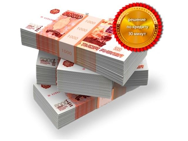 Выдаем деньги до 3 млн руб.
