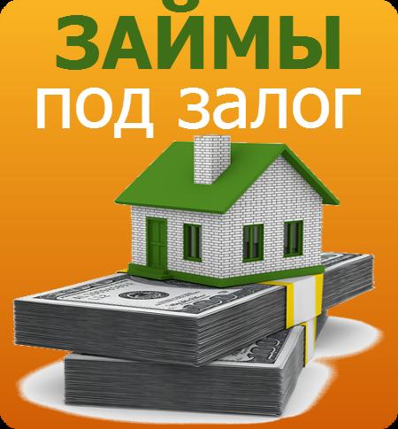 Деньги срочно под залог недвижимости за  1 день