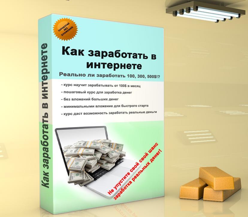 Бесплатная секретнаяPDF-инструкция по заработку