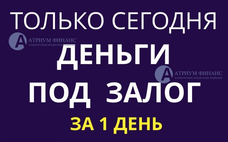 Займ под недвижимость в Москве и МО без посредников.