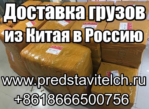 Доставка грузов  товара из Китая в Россию