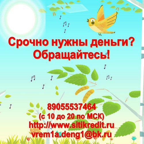 Кредиты для жителей Москвы и МО. Суммы до 3000000 руб