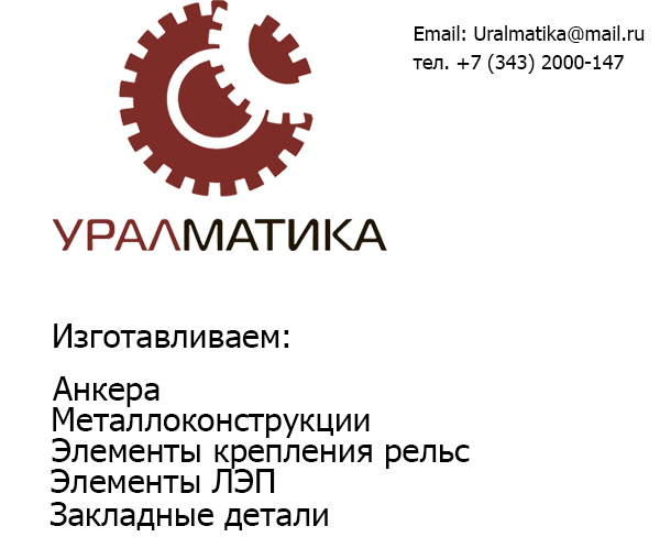 Фундаментный болт М36х2240