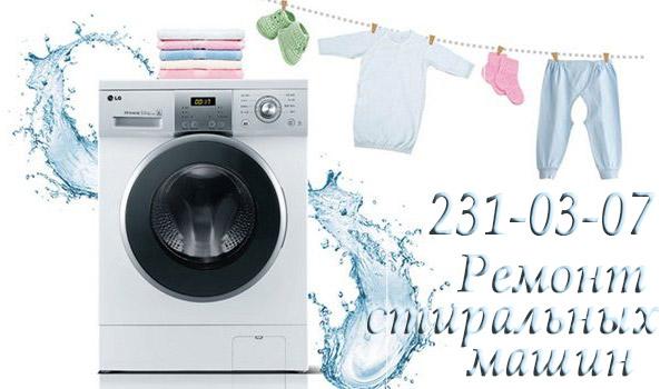 Не включается стиральная машина. Ремонт на дому, Челябинск