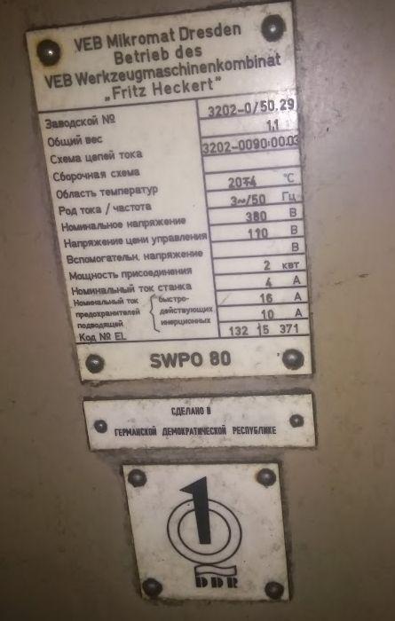 SWPO 80 оптико шлифовальный станок