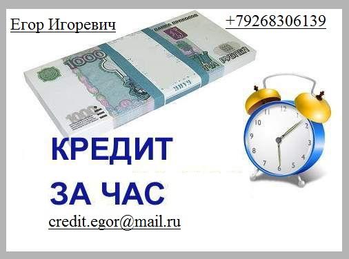 Поможем взять кредит, с любой кредитной историей.