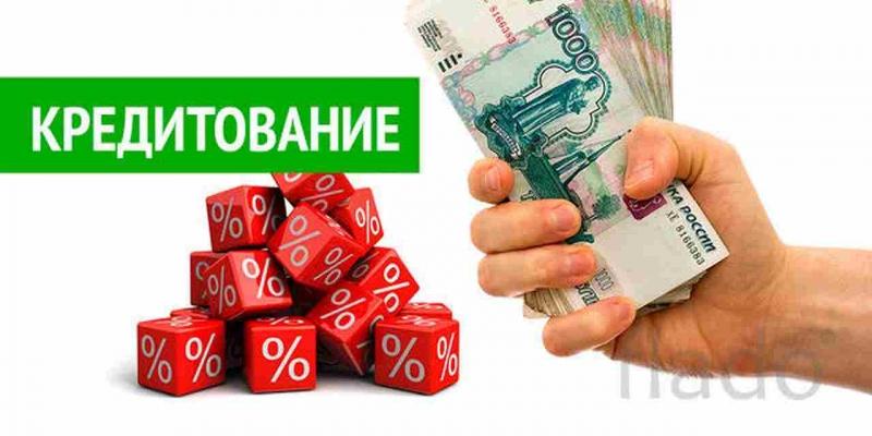 Финансовая помощь в течении дня без залога и предоплаты