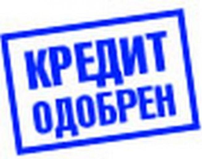 Помощь в получении кредита по всей России без отказа и предоплаты