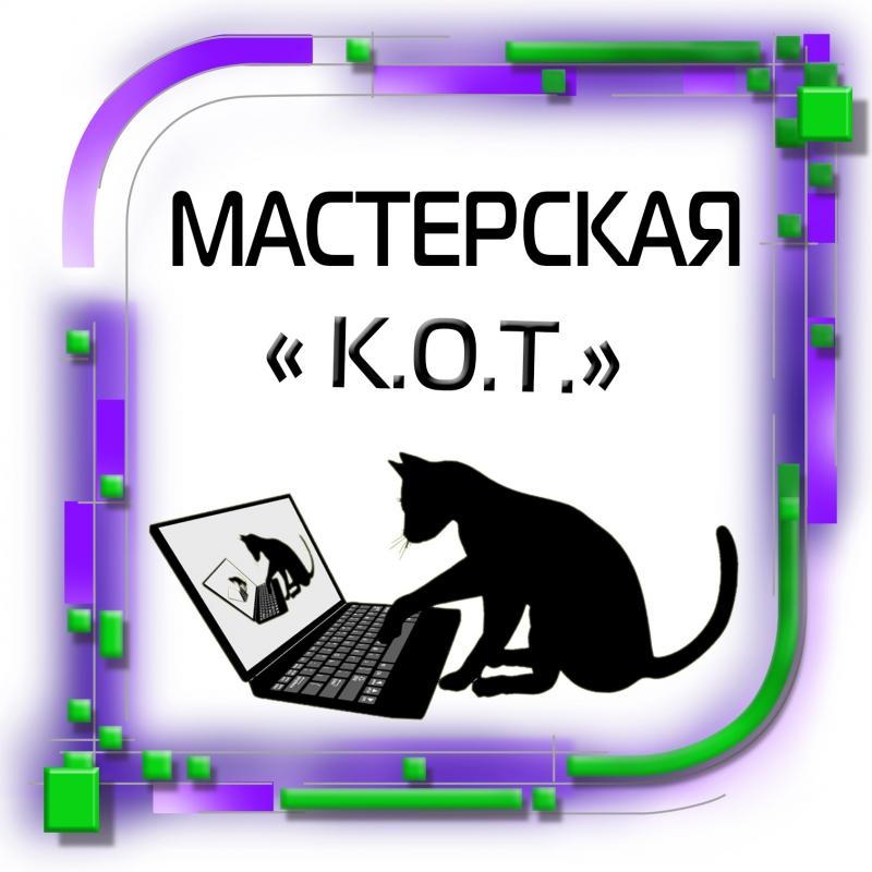 Мастерская с выездом K.O.T. - ремонт ноутбуков, ПК