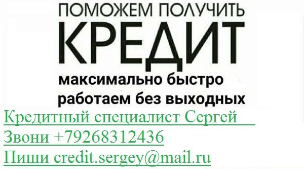 Деньги без отказа и залога, до 3 млн руб.