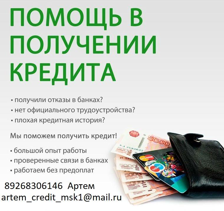Профессиональная помощь в кредите с открытой просрочкой без предоплаты