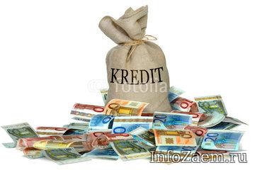 Выдача банковского кредита и частного займа несмотря на вашу ки  Без предоплат