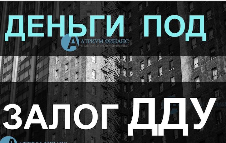 Быстрая выдача денег под ДДУ квартир в Москве.