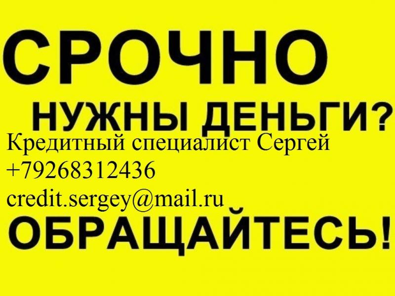 Выдадим до 3 млн руб, с любой кредитной историей.