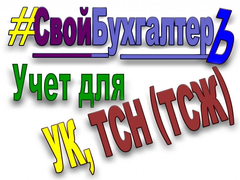 СвойБухгалтерЪ - Учет для УК, ТСЖ