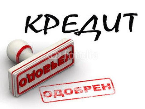 Помощь в кредите от 300 000т.р. с просрочками и плохой КИ всем гражданам РФ