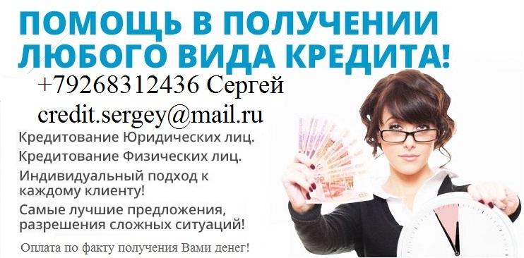 С любой кредитной историей дадим 3 млн руб.